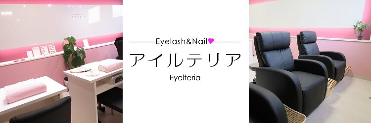 アイルテリア(Eyelash&Nail Eyelteria)のサロンヘッダー