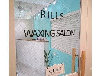 リルズ ワクシングサロン(Rills Waxing Salon)