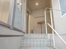 カドモリ 代官山サロン(KADOMORI)の雰囲気(初めての方は階段を上がった2階の受付にいらして下さいませ。)