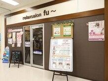 リラックスサロン フー 幕張店(fu)の雰囲気(こちらが当サロンの入口です)