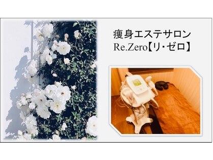 痩身エステサロン Re.Zero【リ ゼロ】