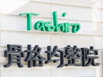 タシロ骨格均整院(Tashiro)(千葉県浦安市)