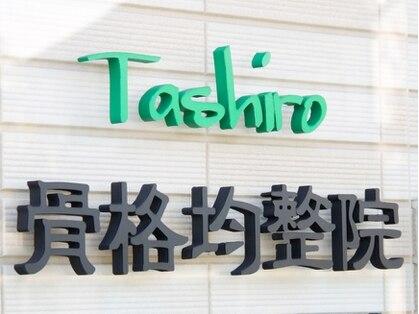 タシロ骨格均整院(Tashiro)