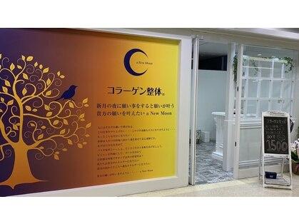 アニュームーン 上本町店(a New Moon)の写真