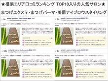 レアナル 横浜店(Leanalu)の雰囲気(各ジャンル(まつげエクステ,まつげパ-マ,アイブロウ)TOP10入り★)