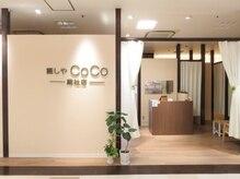 癒しやココ 総社店(CoCo)の雰囲気(天満屋ハピータウンリブ総社1階にございます。お花屋さんのお隣)