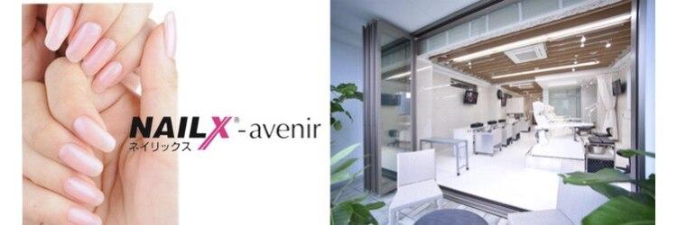 ネイリックス アヴェニール(NAILX avenir)のサロンヘッダー
