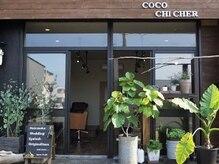 ココチシャ(coco chicher)