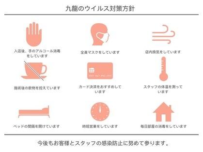 九龍  Relaxation 【本格整体+美体リンパサロン】 銀座店