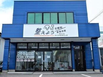 整えよう(新潟県新潟市中央区)