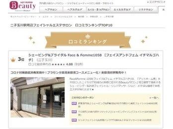 フェイスアンドフェム1058(Face&Femme1058)(神奈川県川崎市高津区)