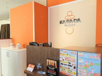 カラダファクトリー 京王八王子店の写真