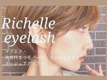 リシェル アイラッシュ 藤沢店(Richelle)