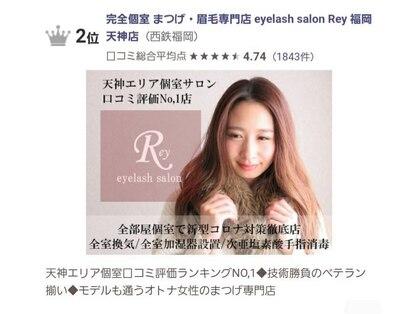 アイラッシュサロン レイ 福岡天神店(eyelash salon Rey)の写真
