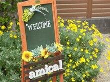 アミカル(amical)の雰囲気(いらっしゃいませ♪)