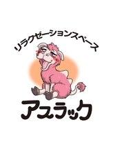 アスラックイメージキャラクター