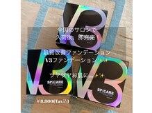アンティア 長野駅前本店(Antia EyelashClub)の雰囲気(全国のサロンで大人気!美肌成分を導入するV3ファンデーション!)