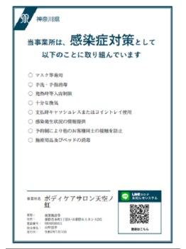 天空ノ虹/【神奈川県感染対策】