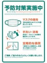 天空ノ虹/【感染予防対策実施中】