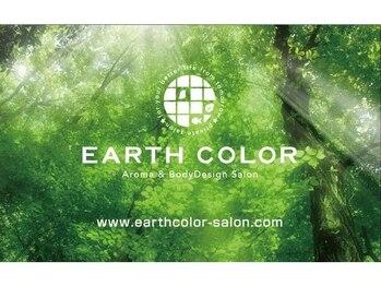 アロマアンドボディデザインサロン アースカラー 自由が丘(EARTH COLOR)/アースカラーのショップカード