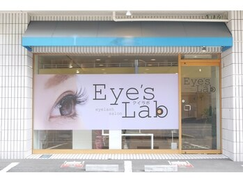 アイズラボ(Eyes Lab)(愛媛県松山市)