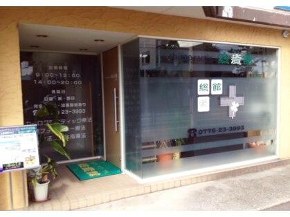 カイロプラクティック総癒館二の宮院(福井・越前・大野/リラク)の写真