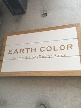 アロマアンドボディデザインサロン アースカラー 自由が丘(EARTH COLOR)/アースカラーの看板2