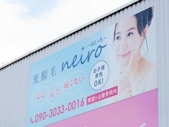 ネイロ(neiro)(滋賀県甲賀市)