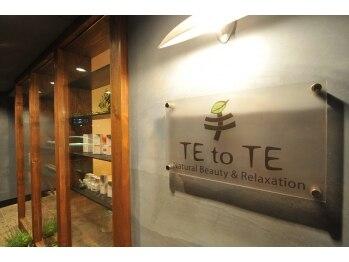 テトテ(TE to TE Natural Beauty & Relaxation)/この外観&看板が目印です
