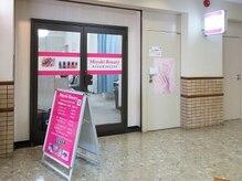 亀有駅徒歩1分!アリオ弐番館1階◎こちらの看板が目印です。