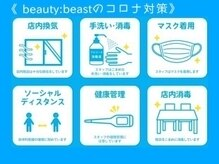 ビューティービースト ネイル アンド アイラッシュ 石垣店(beauty:beast)の雰囲気(コロナ対策徹底)
