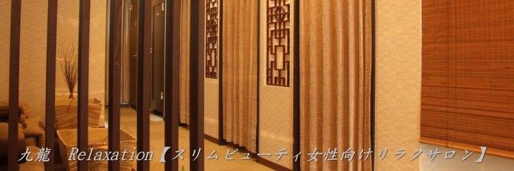 九龍 リラクゼーション(九龍 Relaxation)のサロンヘッダー