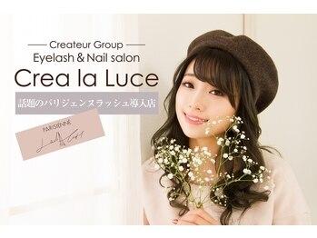 クレアラルーチェ 鳥栖店(Crea la Luce)(佐賀県鳥栖市)