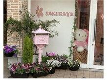 サクラヤ(SAKURAYA)の雰囲気(ピンクのポストとお花のプランターが目印です♪)