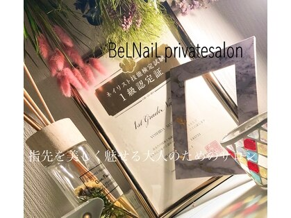 ベル ネイル(BeL NaiL)の写真