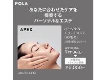 ポーラ 目黒東口店(POLA)の詳細を見る
