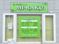 もみほぐし ミラク(MI-RAKU)