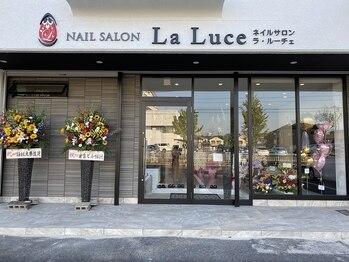 ラルーチェ(LaLuce)(愛知県名古屋市天白区)