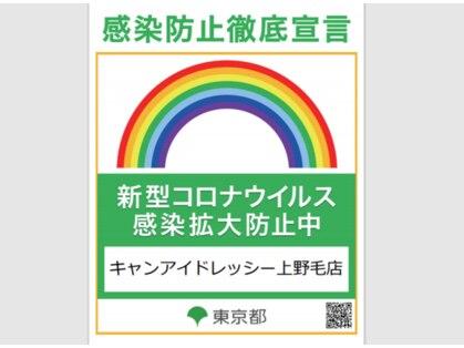 キャンアイドレッシー 上野毛店