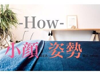 ハウ(How)(岡山県岡山市北区)