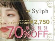 シルフ 富田リアン店(Eye Sylph)