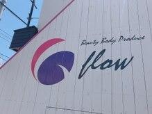 ビューティーボディー プロデュース フロー(Beauty Body Produce flow)