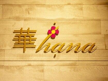 ハナハナ 天神店(華hana)の写真