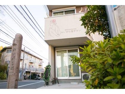 BODY&FACIAL かいがら坂サロン 戸塚本店