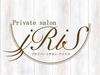 Private salon iRiS 【4月上旬OPEN予定】
