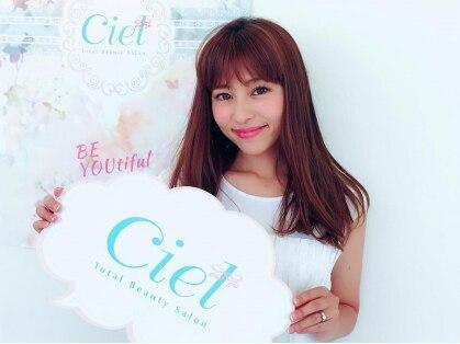 シエルビューティーサロン(Ciel Beauty Salon)の写真