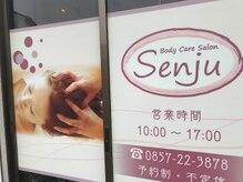 ボディケアサロンセンジュ(Body Care Salon Senju)の詳細を見る