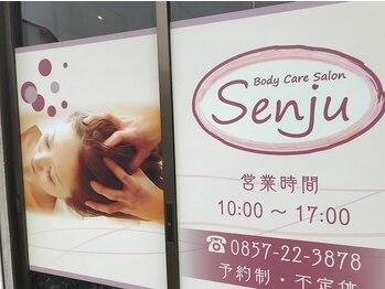 ボディケアサロンセンジュ(Body Care Salon Senju)(鳥取県鳥取市)