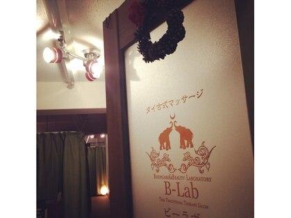 ビーラボ初台店 タイ古式&マタニティマッサージの写真