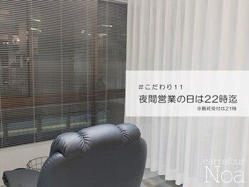 カルフールノア 草加駅西口店(Carrefour noa)/18時~22時の夜間営業日あり◎